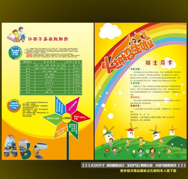 【psd】幼儿园训班学校暑假培招生dm宣传单海报