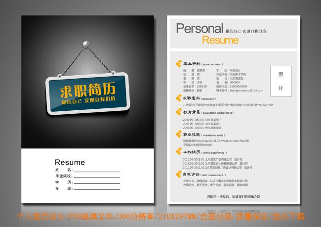 【psd】个性求职个人应聘简历设计模板图片