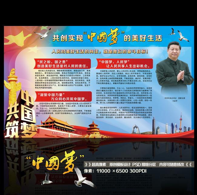 【psd】中国梦大气绚丽政府机关宣传栏海报展板设计