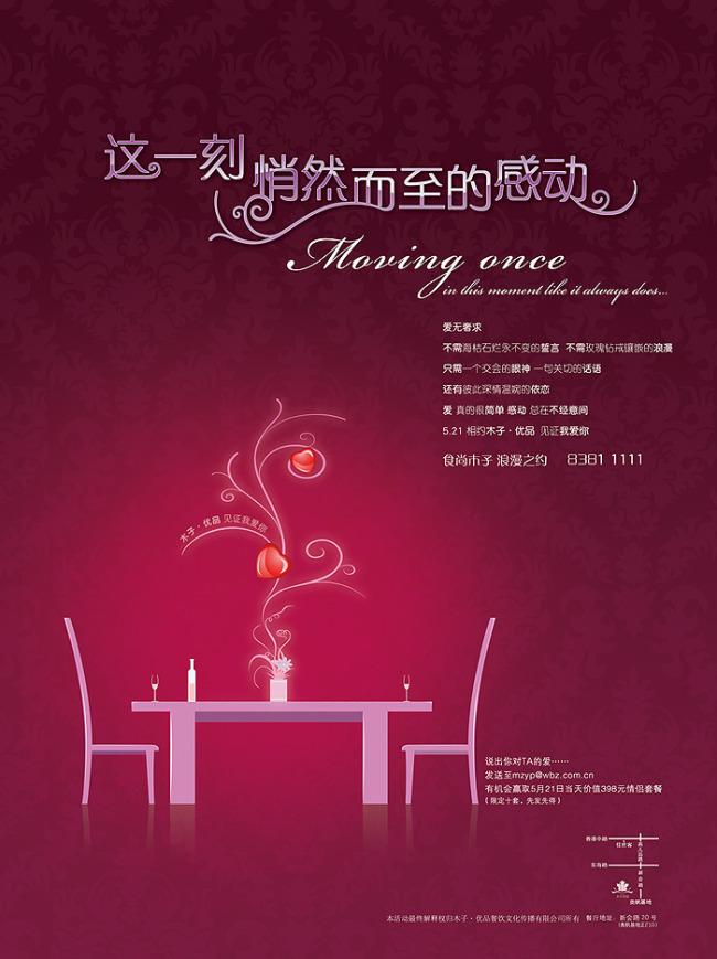 原创专区 海报设计|宣传广告设计 其他 > 音乐餐厅浪漫情人节海报dm