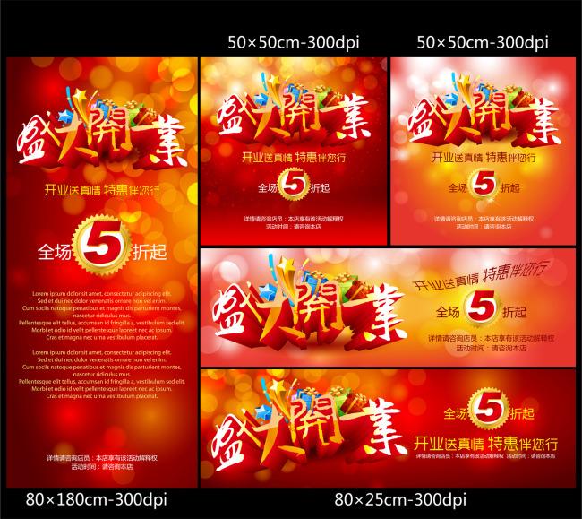 啤酒花园开业海报 餐饮店开业海报 开业宣传单 庆典策划 开业策划图片