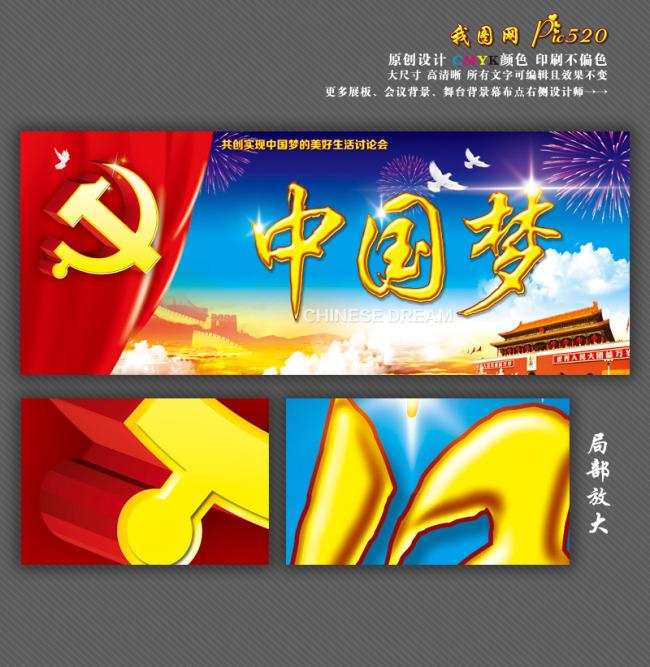 主页 原创专区 展板设计模板|x展架 党建展板设计 > 中国梦会议主题