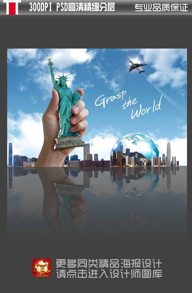 海报背景图(半成品) > 签证出国留学教育海报  关键词: 海报设计 海报图片