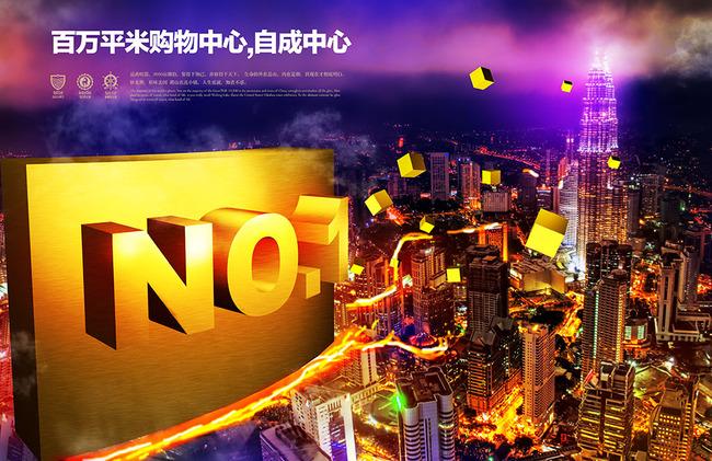 海报设计|宣传广告设计 海报背景图(半成品) > 购物中心商业街海报