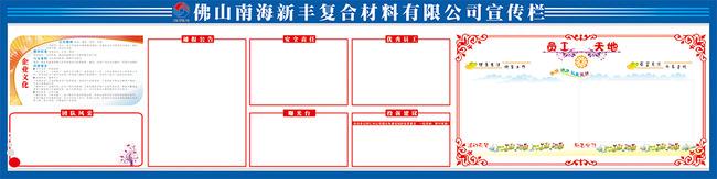 2015春节宣传栏 企业画册 企业看板 文化看板 说明:企业海报展板宣传