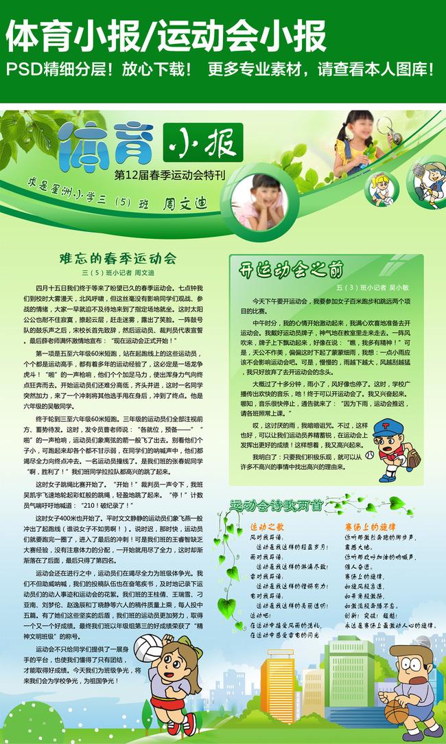 运动会小报手抄报体育小报海报模板PSD