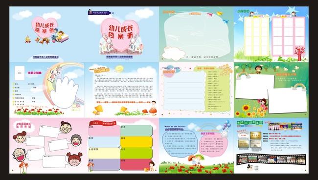 【cdr】精品幼儿成长档案模板成长手册