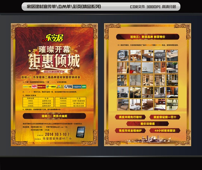 【cdr】家居装饰宣传单