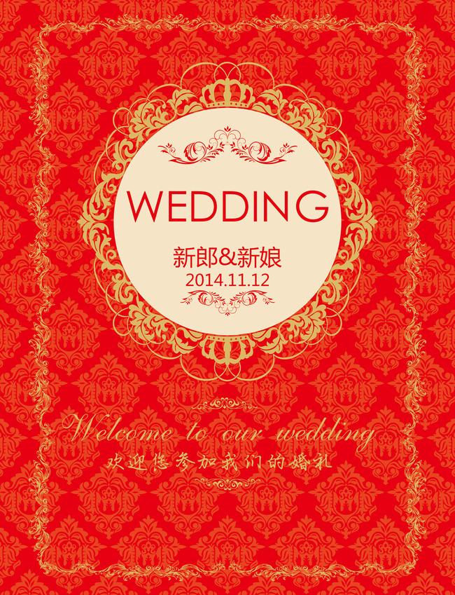 【psd】婚礼迎宾海报水牌指示牌psd设计模板图片