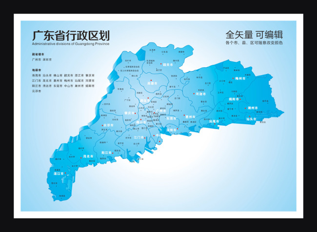 【cdr】广东省地图