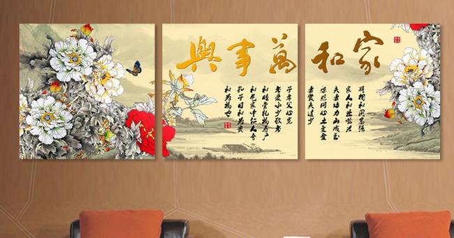 【psd】牡丹家和万事兴书法字画图片