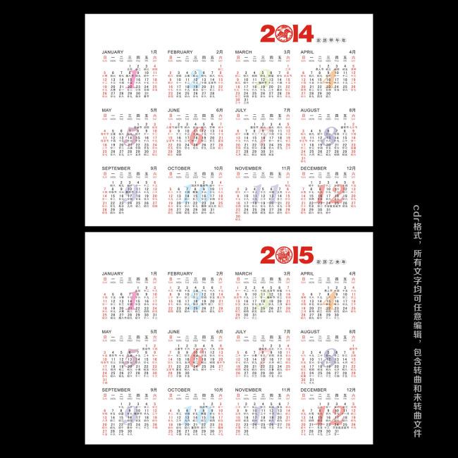 【cdr】2014马年2015羊年年历表图片