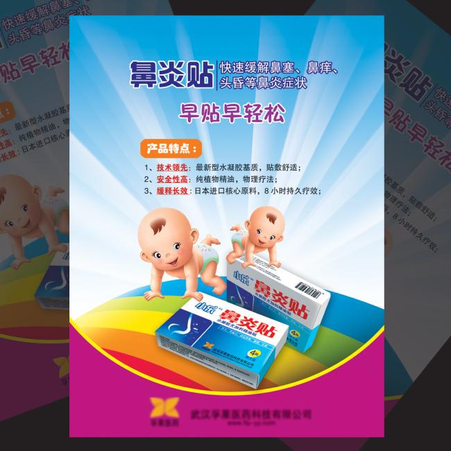 【psd】儿童鼻炎贴海报