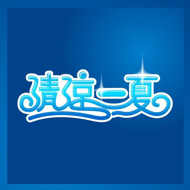 【psd】夏季促销海报字体设计清凉一夏艺术字