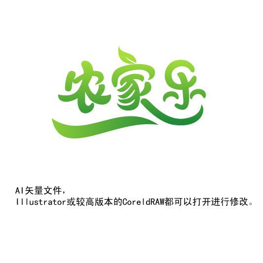 农家乐艺术字字体设计