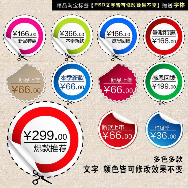 宝贝图片促销标签 折角价格标签 圆形标价签 剪纸风格 说明:精品淘宝