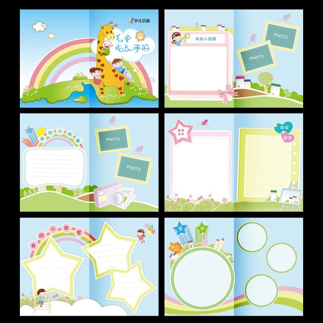 > 卡通幼儿儿童成长手册成长档案背景图片  关键词: 幼儿园画册 儿童