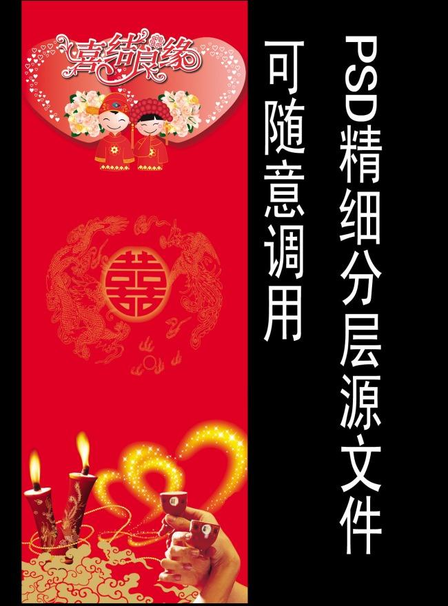 【psd】红色喜庆背景中式婚庆结婚易拉宝图片