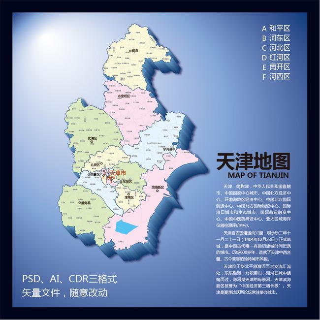 关键词: 天津行政区地图 天津地图 天津 天津地区图 天津市地图 天津