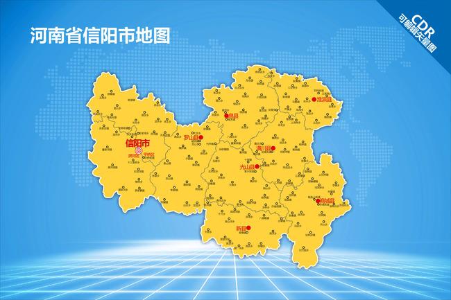 关键词:河南省地图 河南信阳 信阳 信阳市 信阳地图 乡镇 街道 街道地图 矢量图 地图 中国地图 世界地图 矢量地图 乡镇地图 街道地图 蓝色 背景 黄色 CDR矢量图 CDR 地图模板 说明:信阳地图