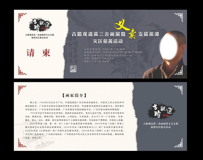 【psd】画家作品展入场券设计模版