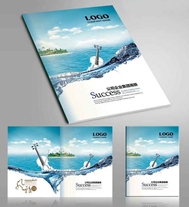 【psd】动感音乐学校教育画册封面设计矢量模板