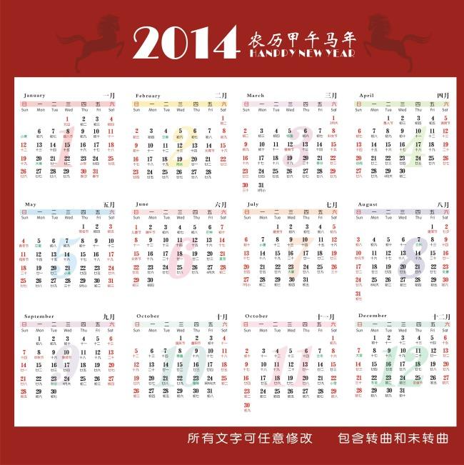 【cdr】2014年历表矢量素材模板下载