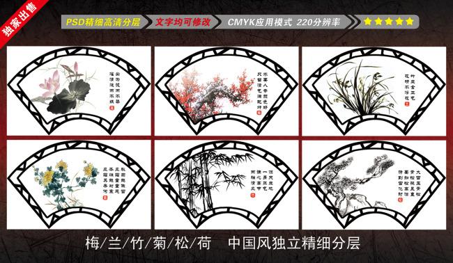 竹子 菊花 松树 荷花 廉政文化 廉政 扇形 水墨画 画框 中国画 中国风