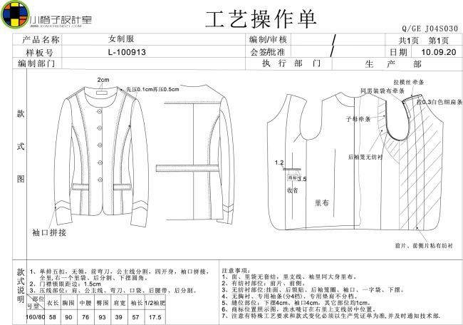 关键词: 服装设计稿 设计图 款式图 平面结构图 手稿 ps ai cdr 软件