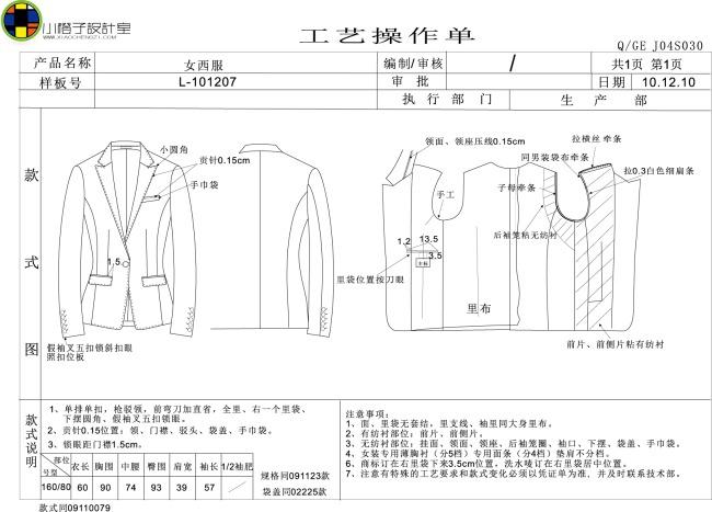 服装设计稿 设计图 款式图 平面结构图 手稿 ps ai cdr 软件稿 工艺