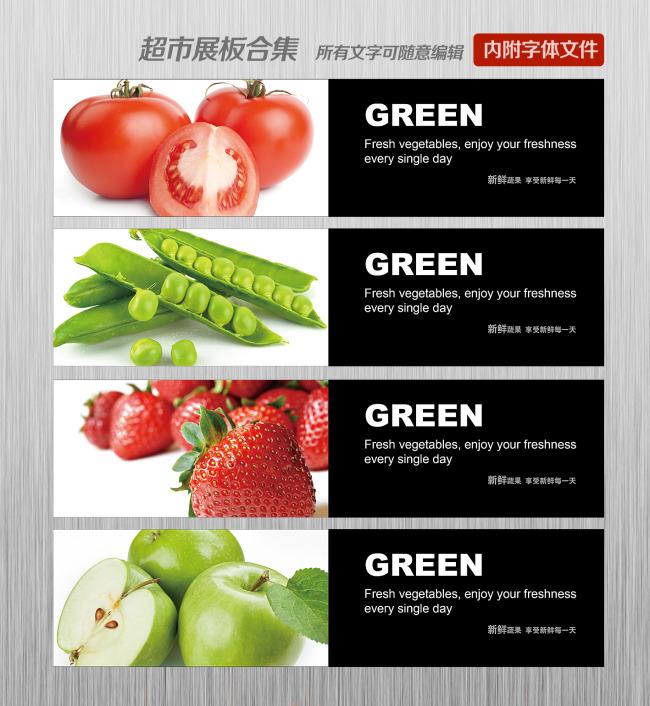 【ai】超市展板超市海报超市形象超市吊旗导购牌