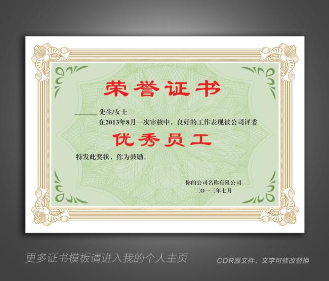 奖状荣誉证书模板证书底纹证书边框