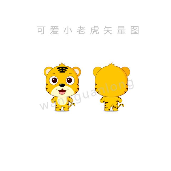 【eps】可爱小老虎矢量造型图