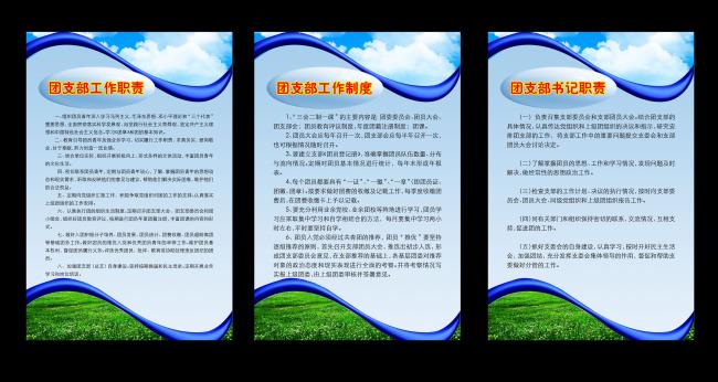 团支部书记职责展板设计 团支部工作职责展板设计 说明:共青团办公室