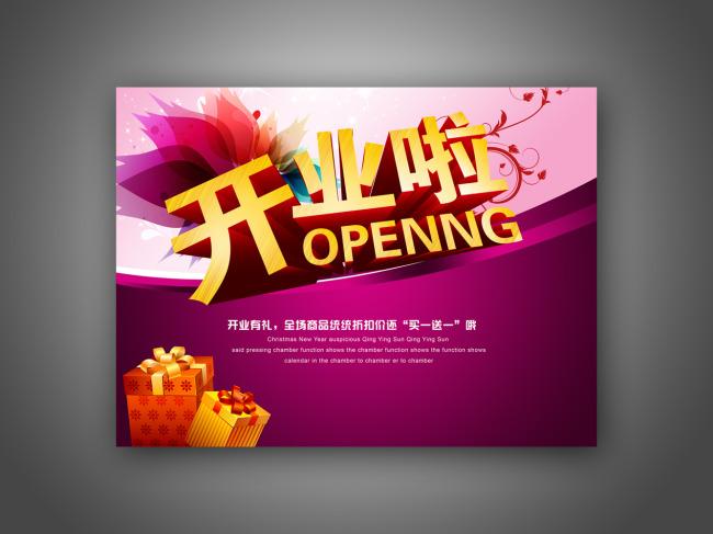 【psd】开业海报设计印刷稿psd分层源文件下载