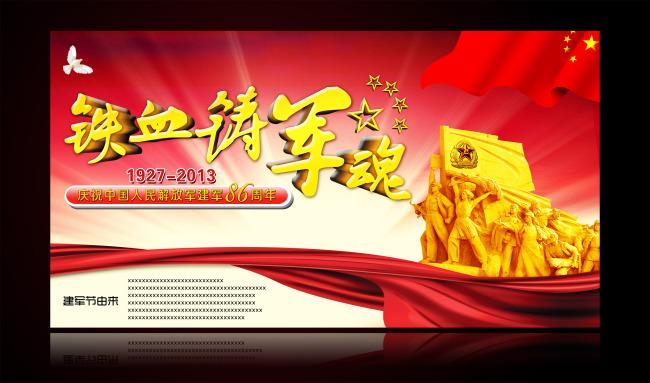社区宣传栏 周年庆海报 党建海报 党建背景 红色背景 党建板报 热血铸