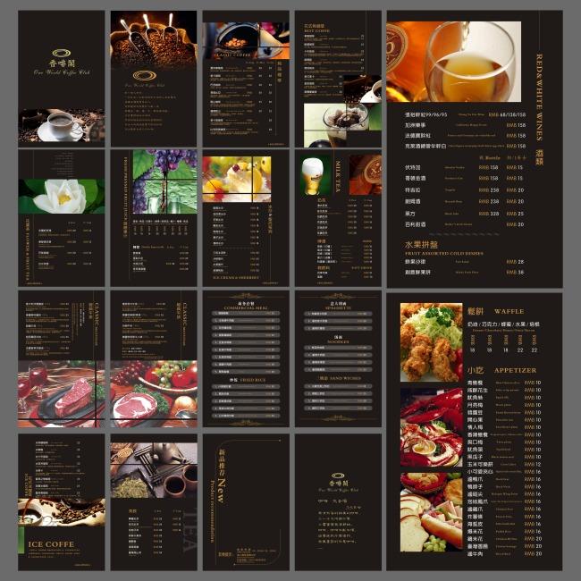 西餐菜谱 咖啡菜谱封面 咖啡店点菜单餐牌 高档菜谱设计模板下载 西餐