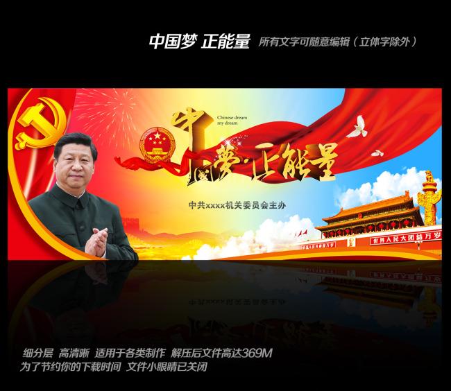 中国梦展板模板