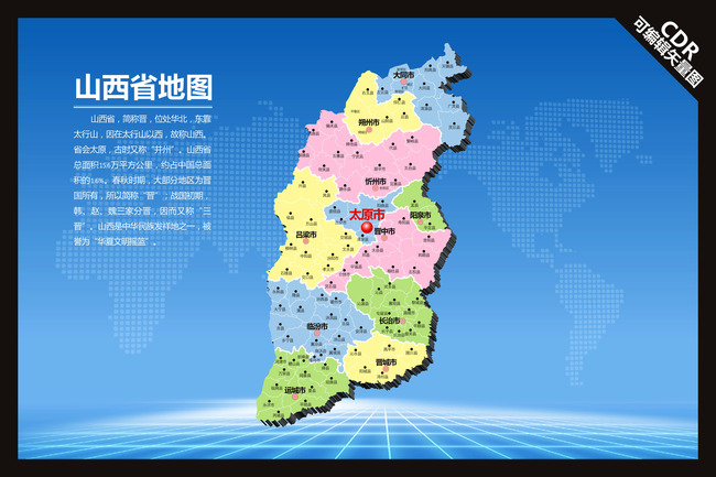 省级地图 cdr 矢量地图 区域地图 街道地图 最新版地图 说明:山西地图