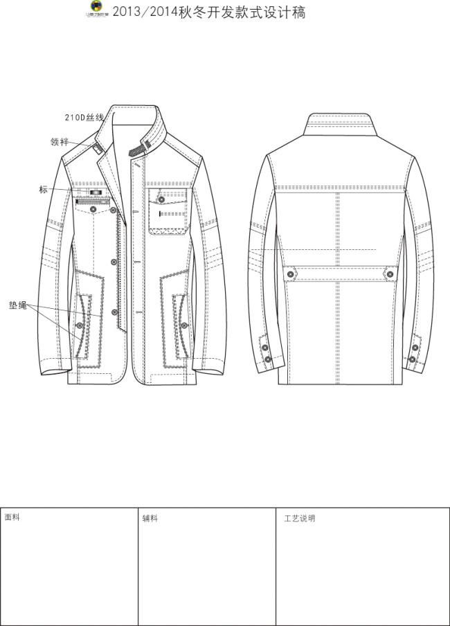 【ai】服装设计企业实用款式图平面结构图