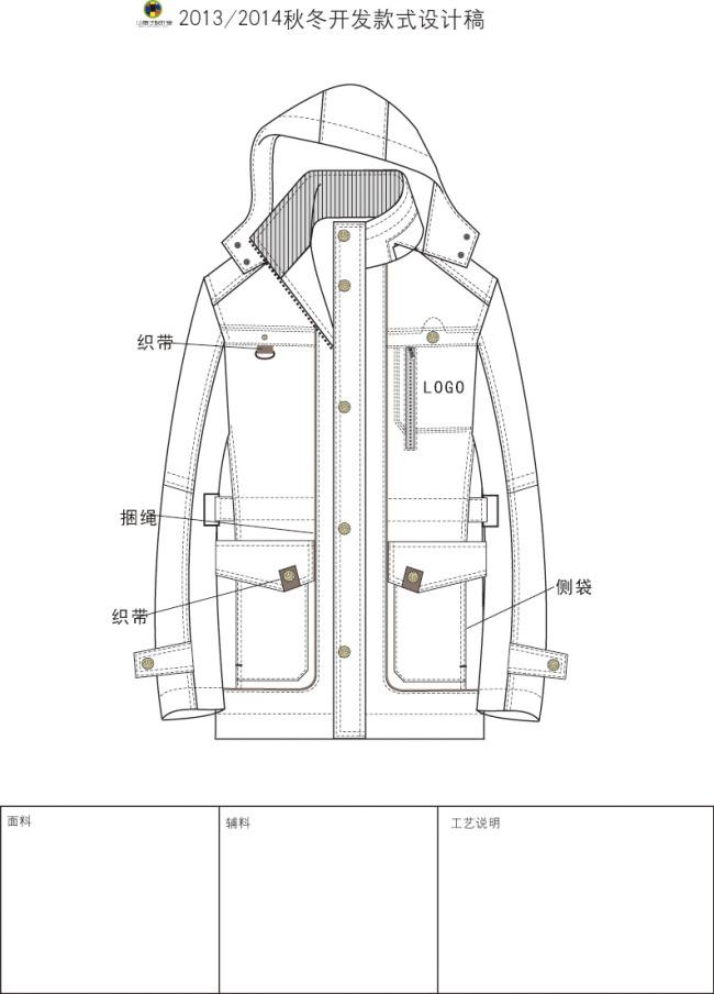 服装设计稿 服装设计图 服装款式图 服装平面结构图 服装设计手稿 ps