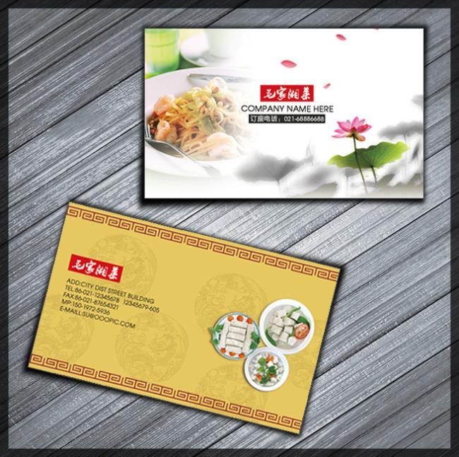 酒店餐厅餐饮名片模板 名片 餐厅名片 酒店名片 餐饮名片 名片设计