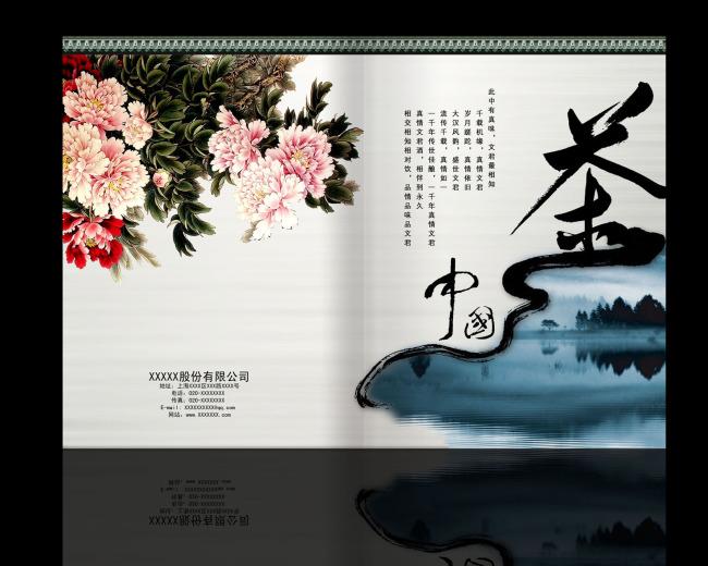 图册 杂志 公司企业文化 样册 复古 民间艺术 民族风 内页 茶叶 墨迹