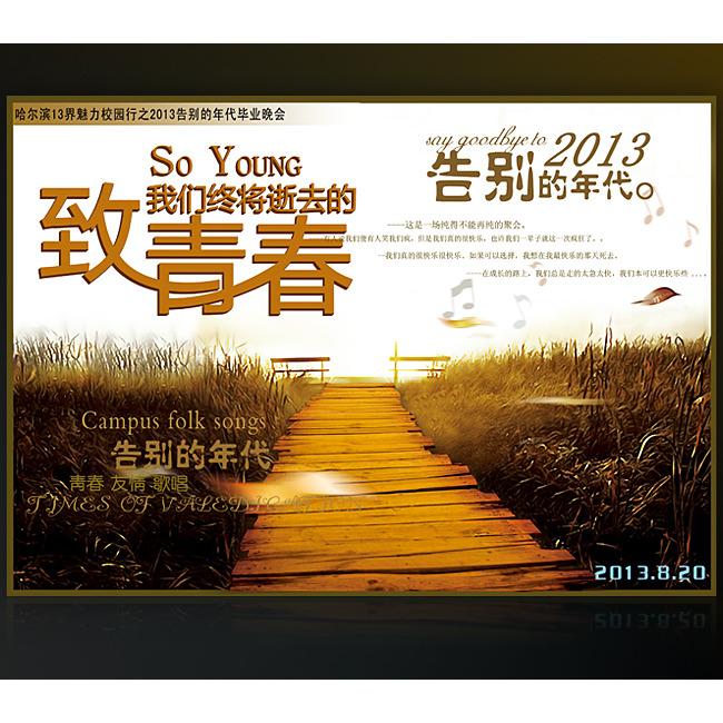 【psd】致青春海报图片