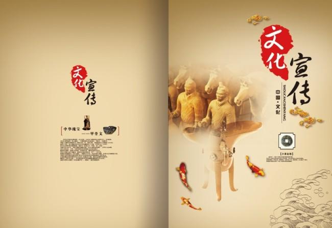 原创专区 画册设计|版式|菜谱模板 中国风画册 > 文化宣传画册封面