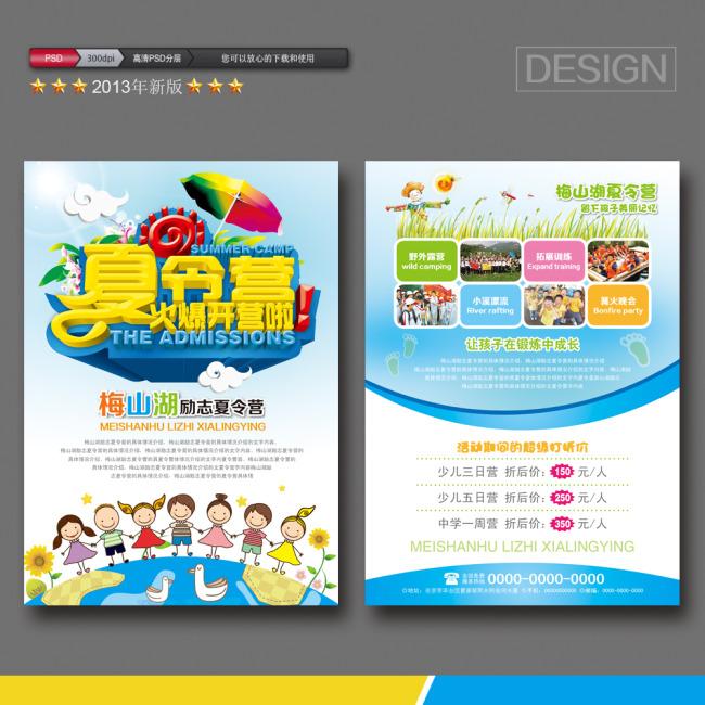 主页 原创专区 海报设计|宣传广告设计 宣传单|彩页|dm > 夏令营宣传