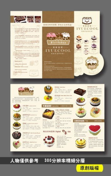 主页 原创专区 海报设计|宣传广告设计 折页设计模板 > 最新蛋糕三