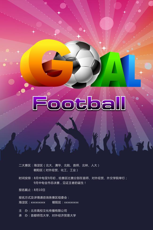 【psd】足球比赛海报
