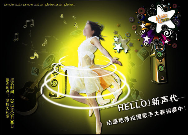 【psd】校园歌手大赛海报设计