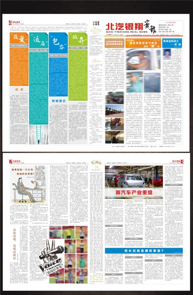 報紙排版 報紙版式 報紙素材